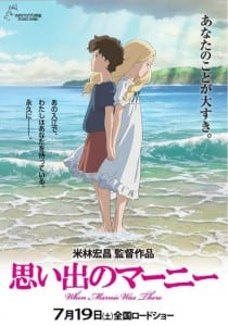 when-marnie-was-there-poster